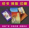 结缘经书(佛经)、善书、国学经典书本 排版 印刷