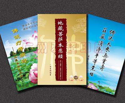 经书,善书,国学经典书本 排版印刷结缘 佛经印刷 经书