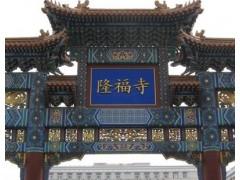 廊坊 隆福寺