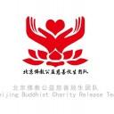 北京佛教公益慈善放生团队