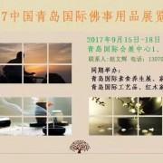 青岛国展展览务有限公司