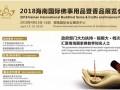 南海国家佛教文化高峰论坛4月将在海南举行