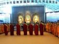 2018南京佛教用品展23号在新庄南京国际展览中心举办