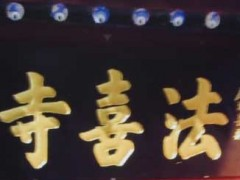五台山法喜寺