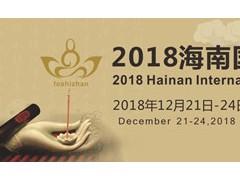 【展会宣传】海南佛事暨香品展、茶产业展7月再上新台阶
