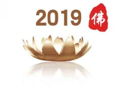 2019五台山-北京佛博会计划表