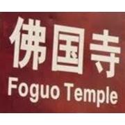 妙高山佛国寺