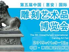 第五届中国(惠安)国际雕刻艺术品博览会将于11月9-12日召开