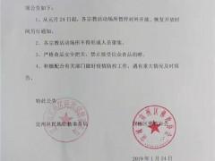宣州区佛教协会抗击疫情捐助善款30万元