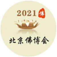 2021年中国佛事用品展计划书-简述